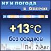 Ну и погода в Северске - Поминутный прогноз погоды